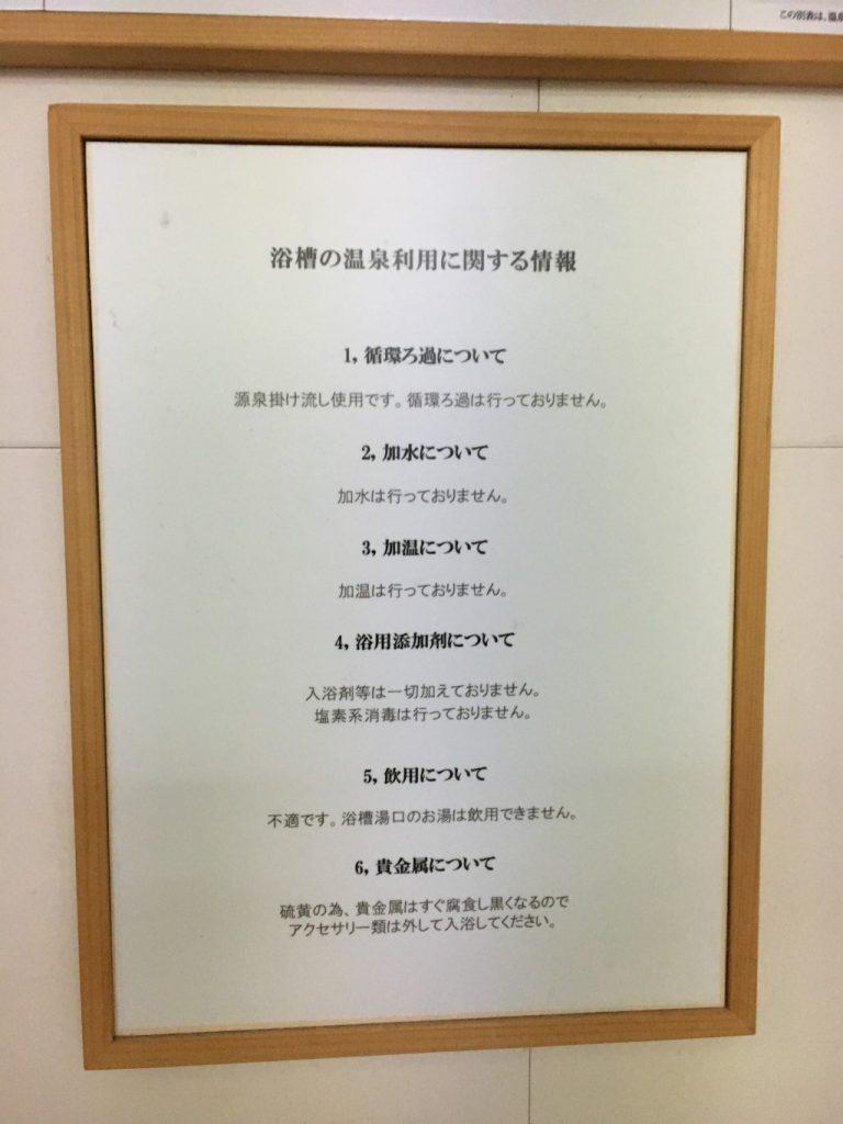 温泉利用に関する情報