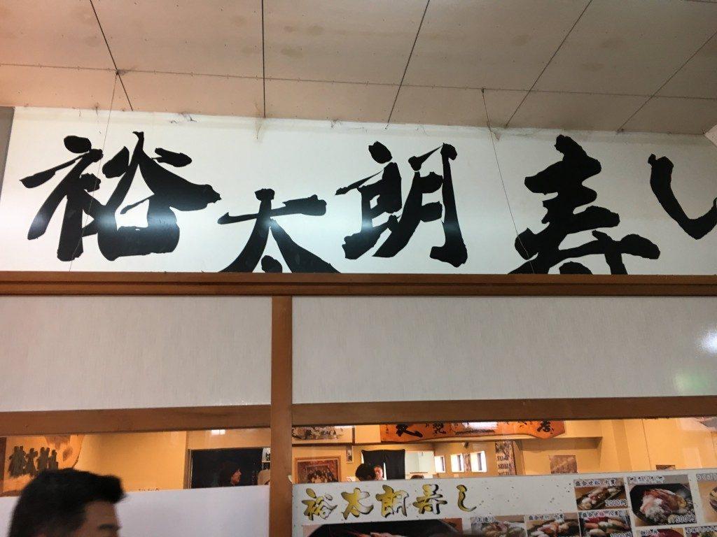 祐太朗寿司