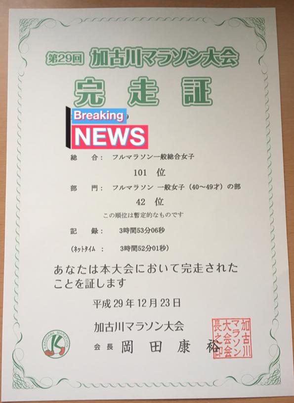加古川マラソン大会完走証
