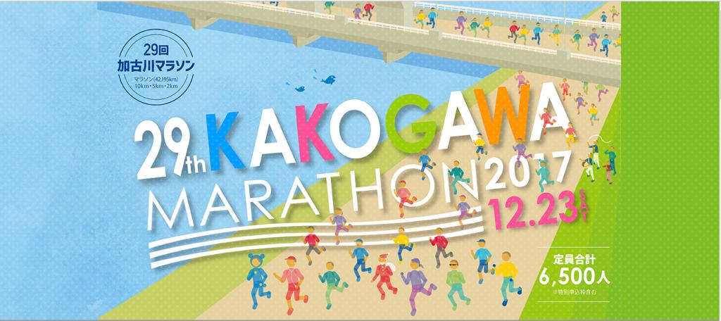加古川マラソンHP