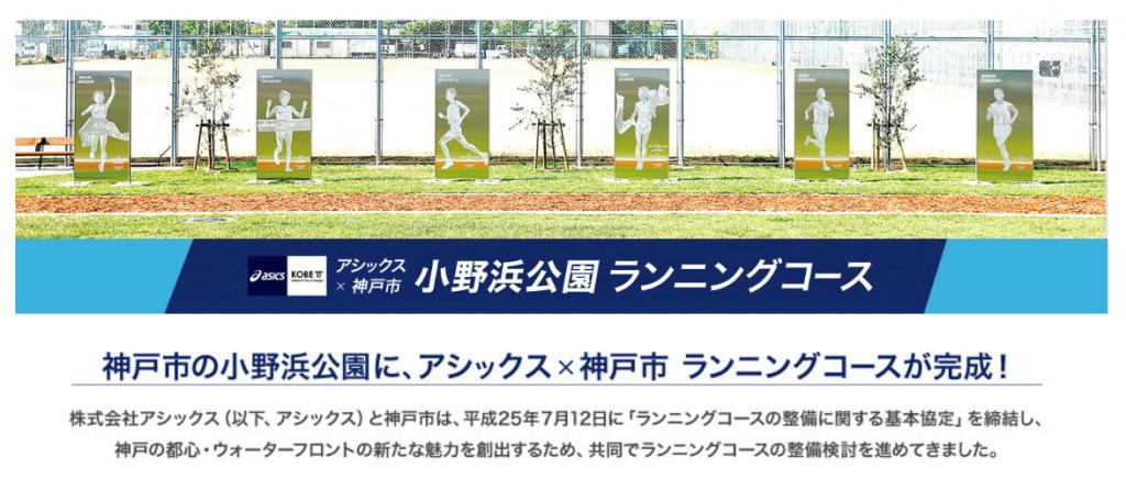 アシックスと神戸市の小野浜公園ランニングコース