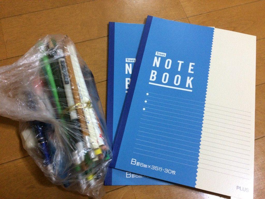 寄付する為のノートや鉛筆