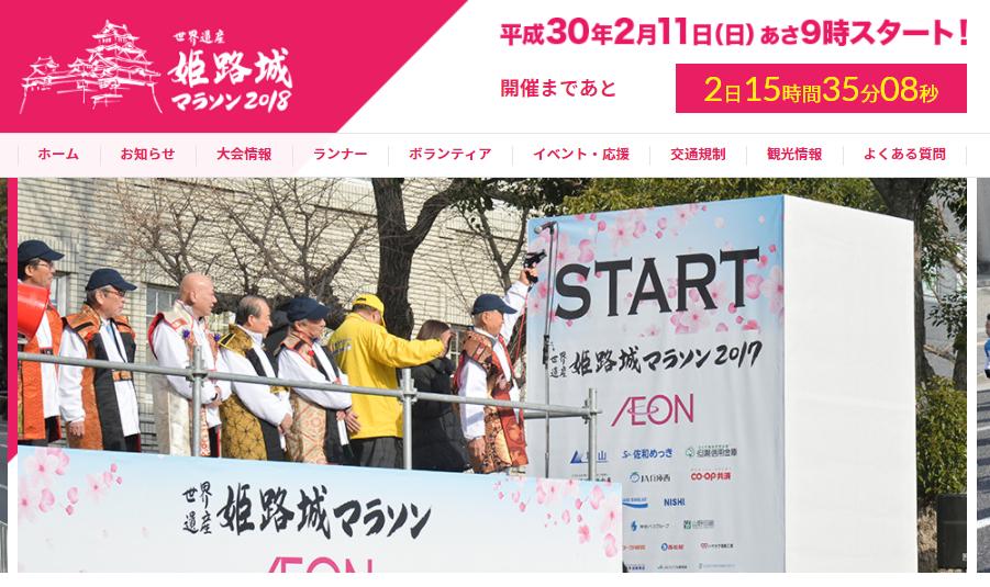 姫路城マラソン2018