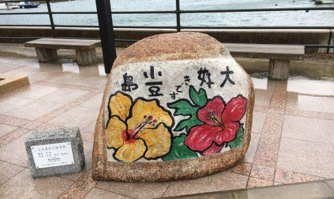 大好きです小豆島