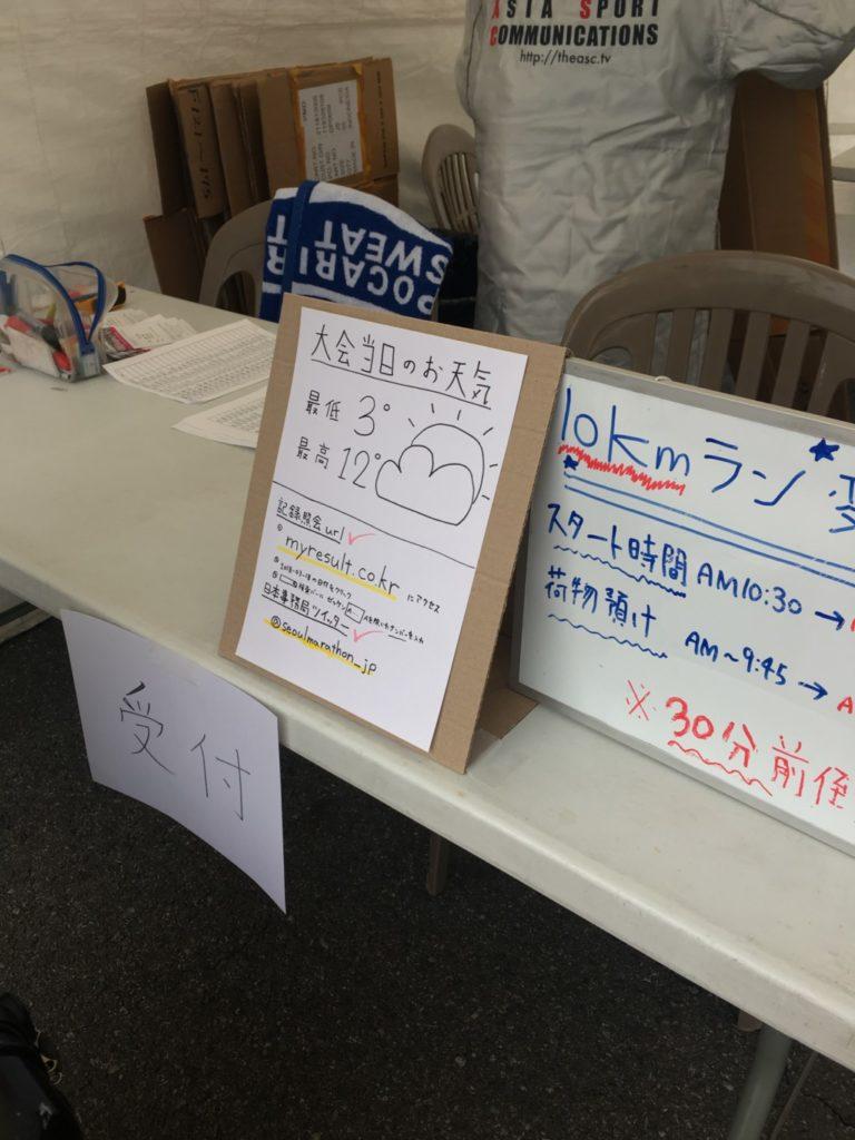 日本人受付