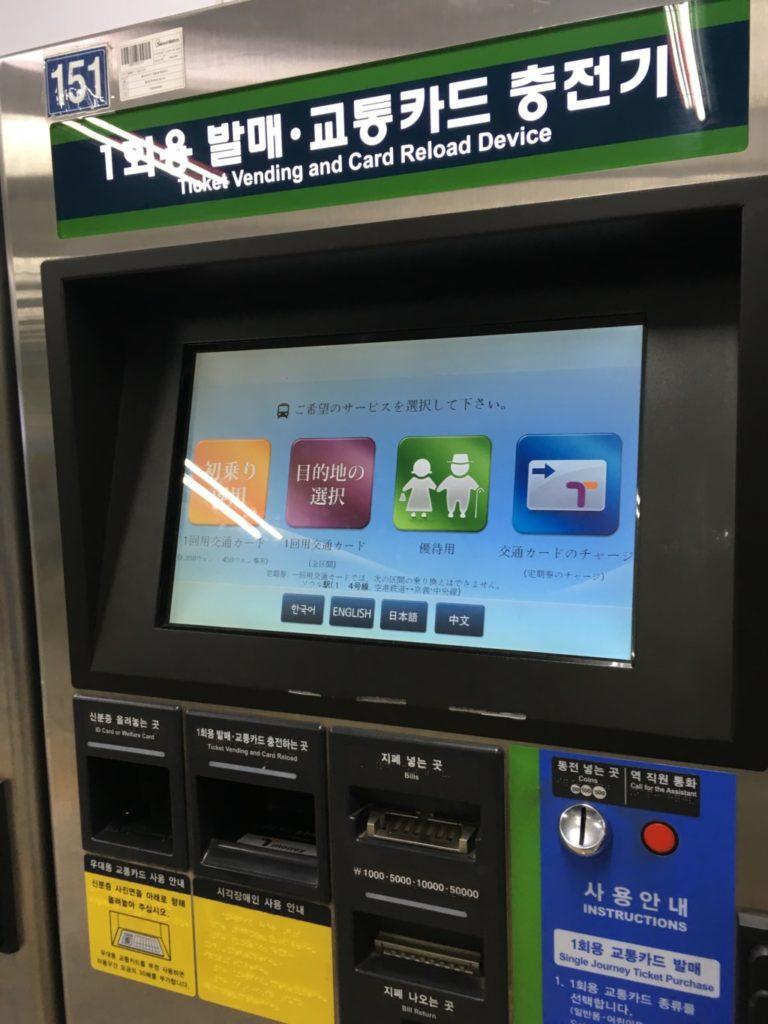 日本語対応の地下鉄自動発券機