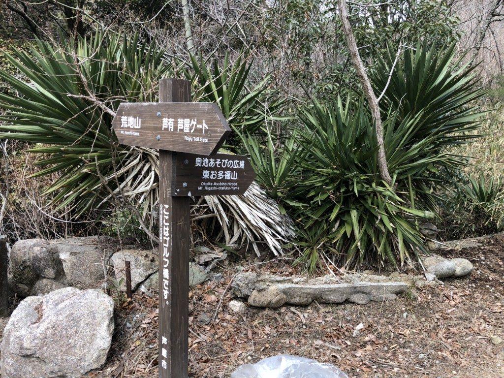 東おたふく山標識
