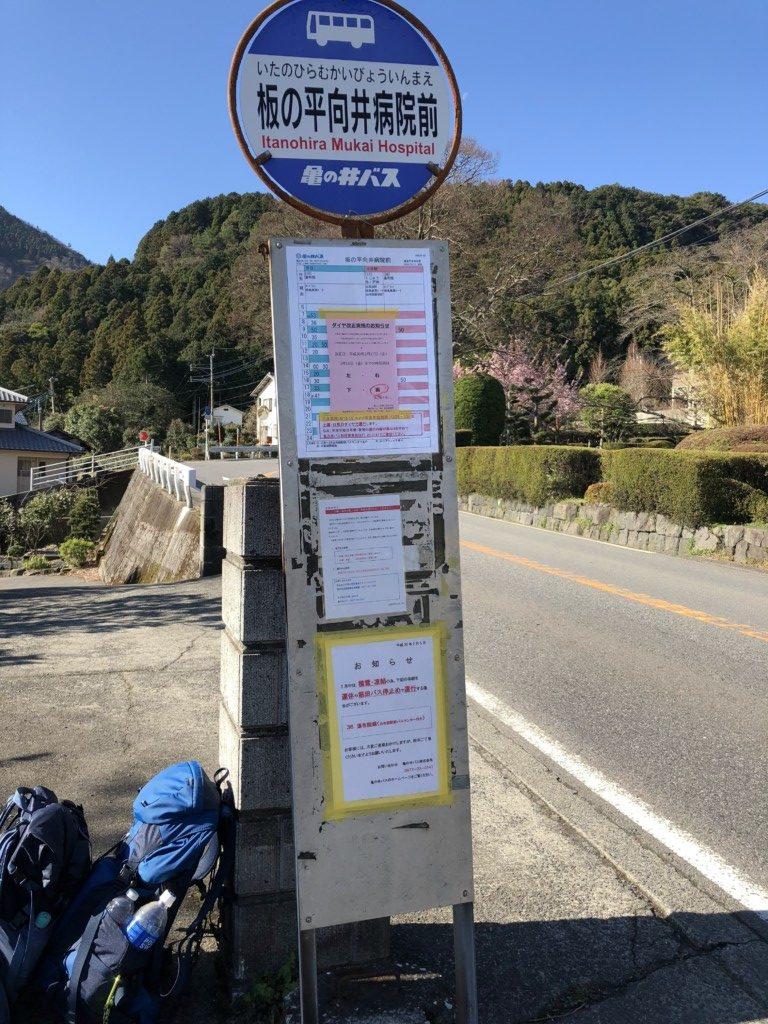 由布岳登山口までのバス