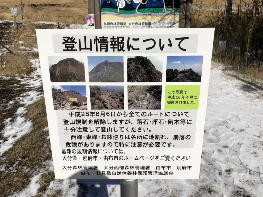 登山情報について