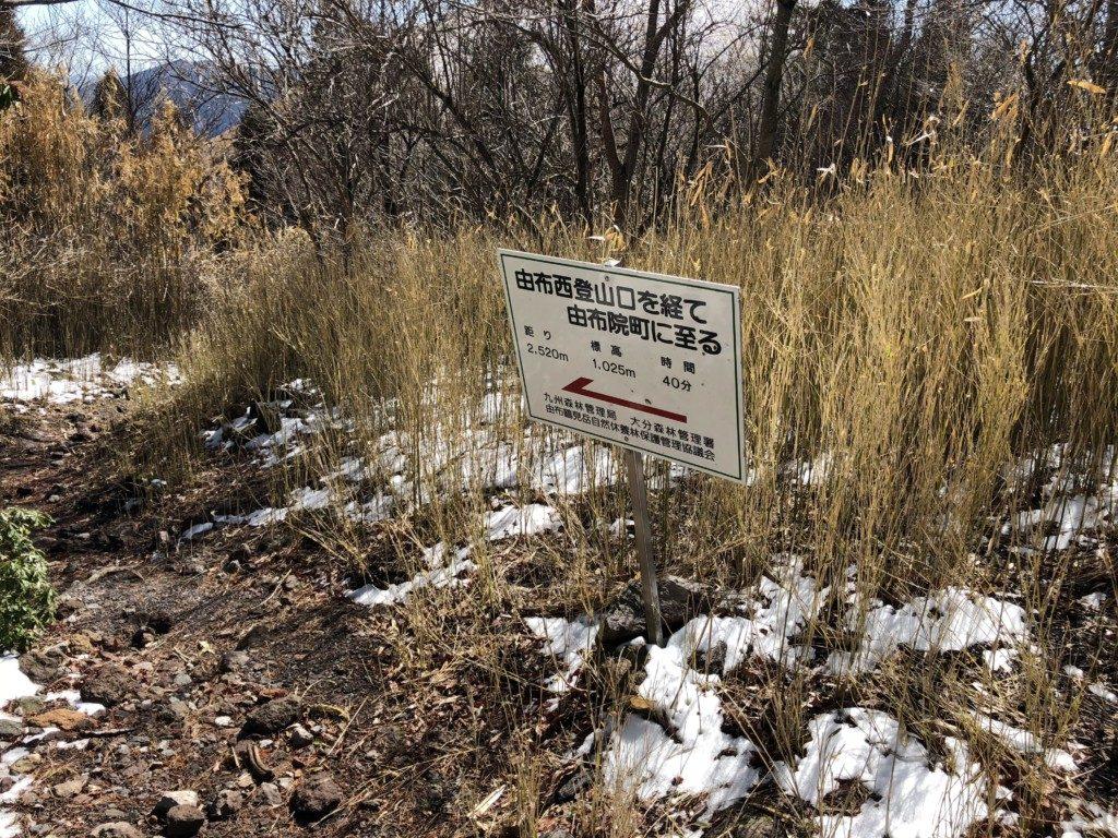 合野越の標識