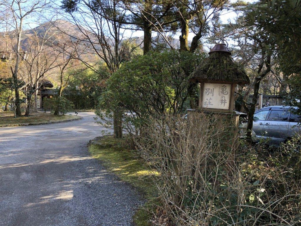 亀の井別荘看板