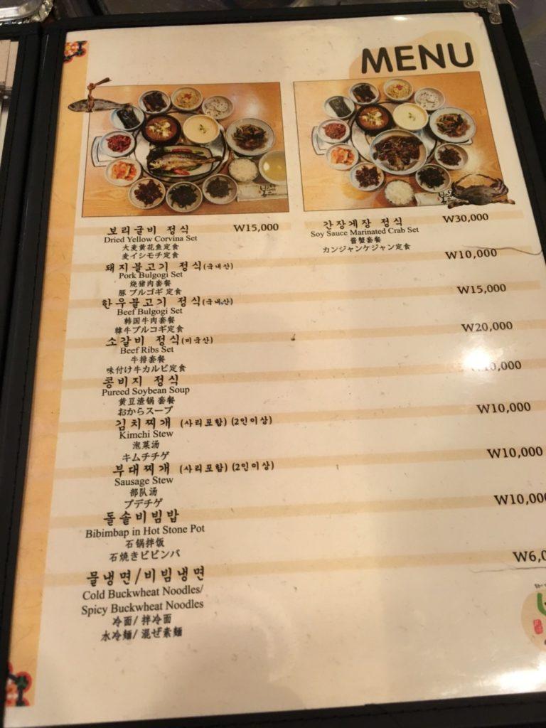 韓国語メニュー