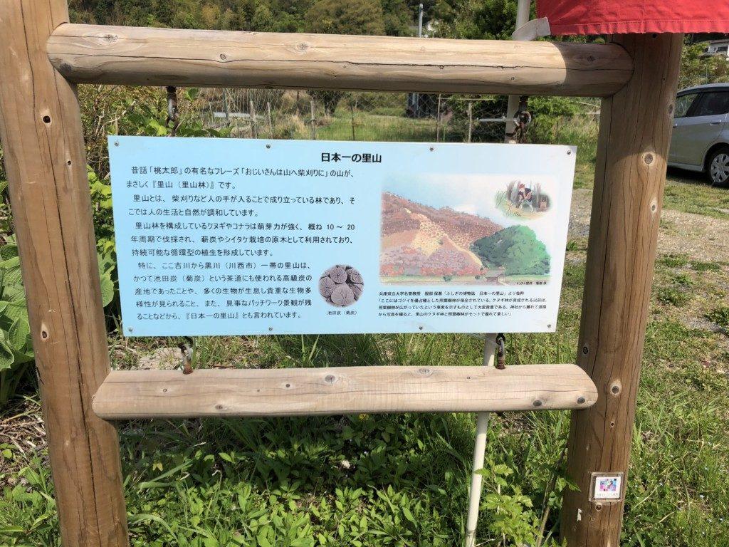 日本一の里山