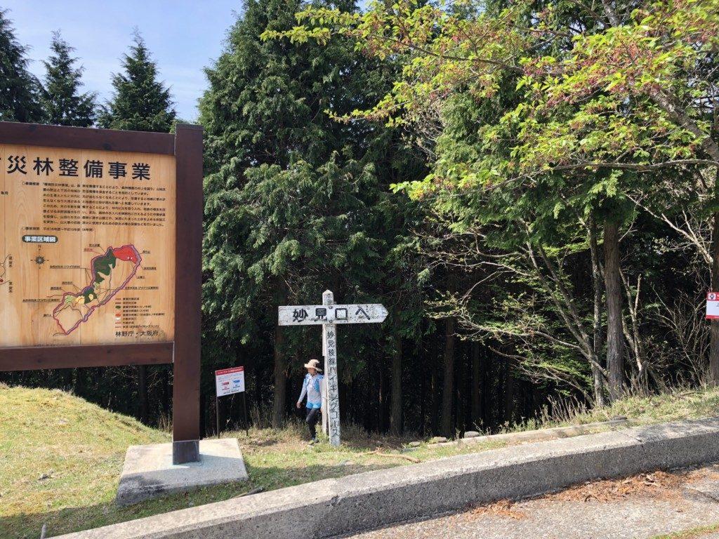 上杉尾根コースのゴール地点