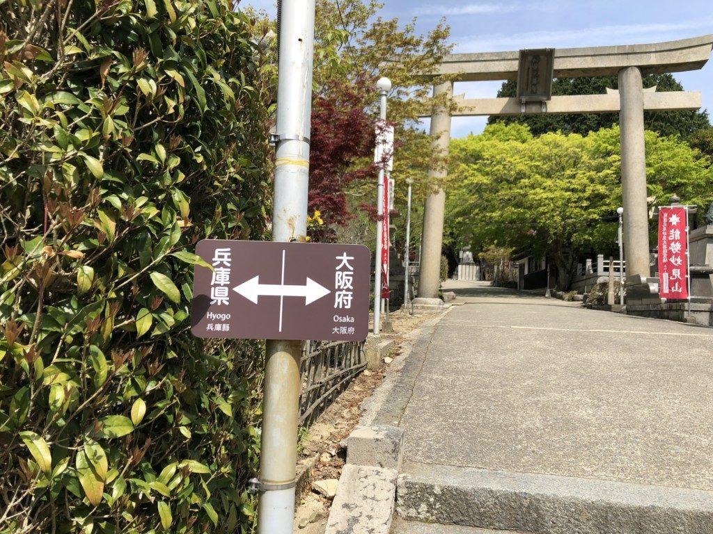 大阪と兵庫の境界