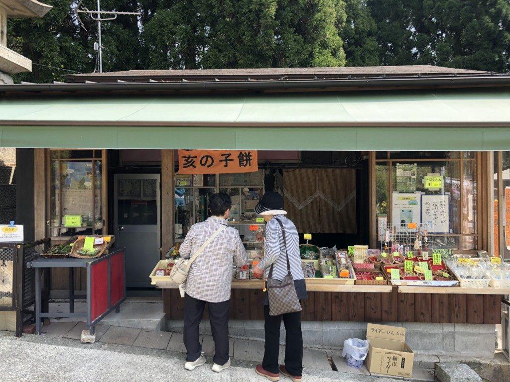 妙見山売店