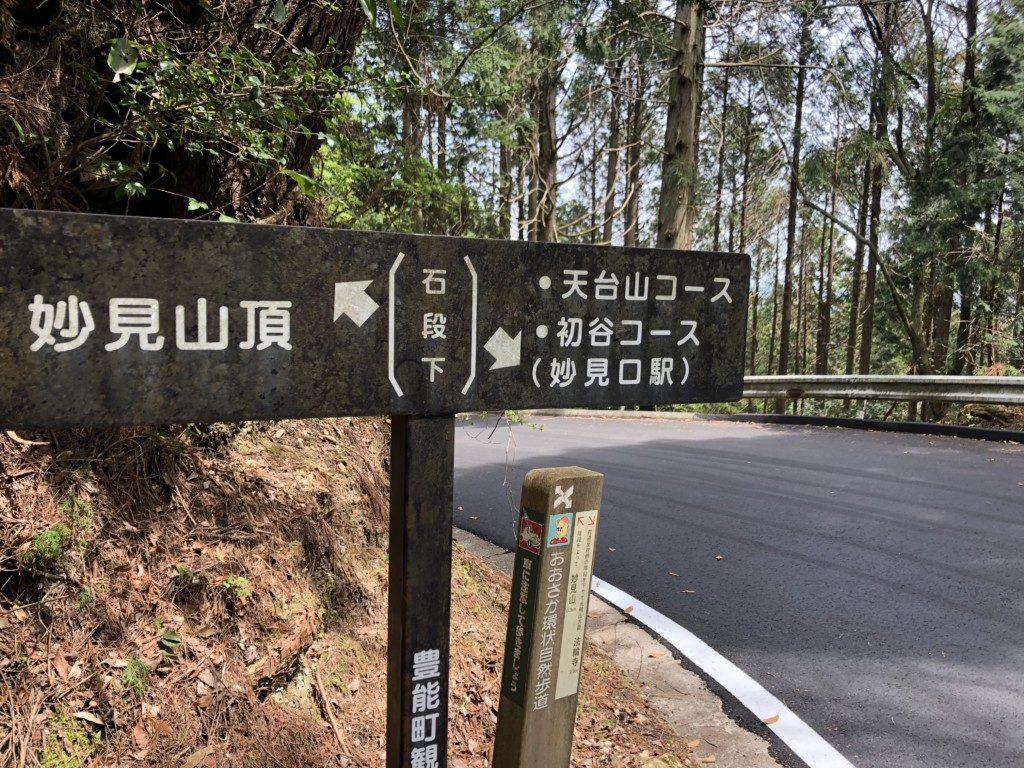 初谷渓谷コース