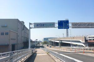 神戸空港マリンエア