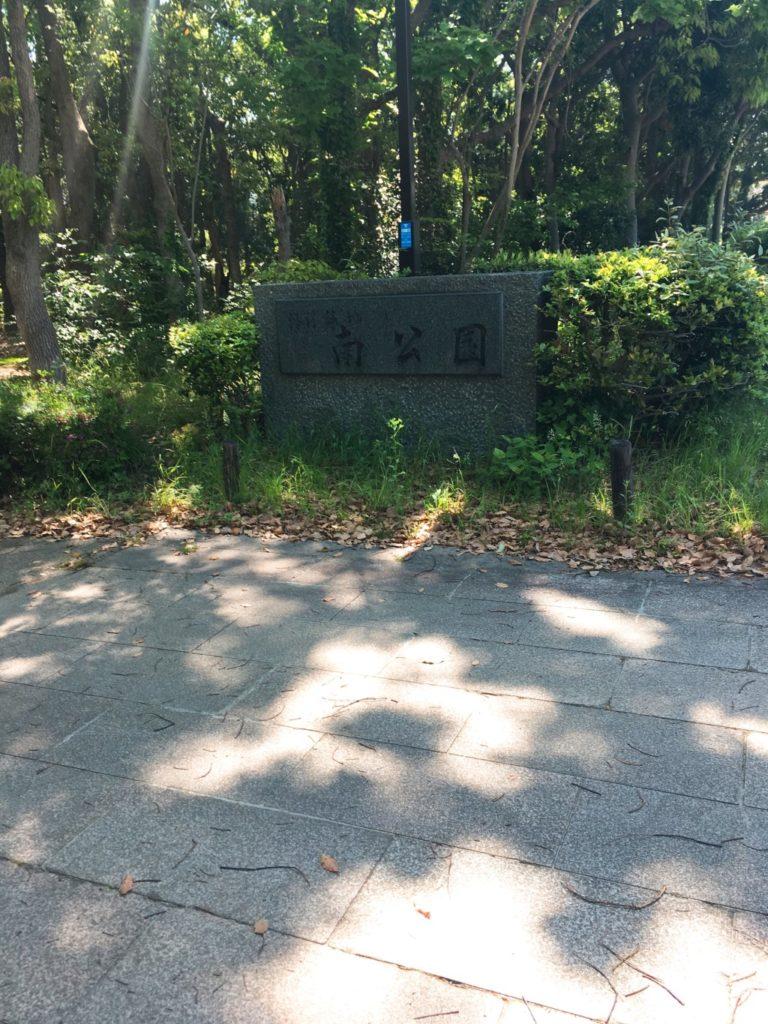 南公園標識