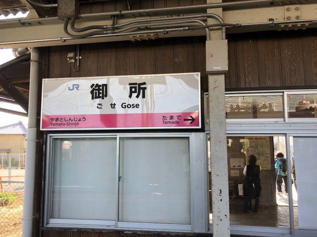JR御所駅