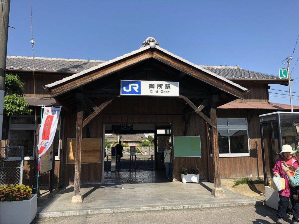 JR御所駅入り口