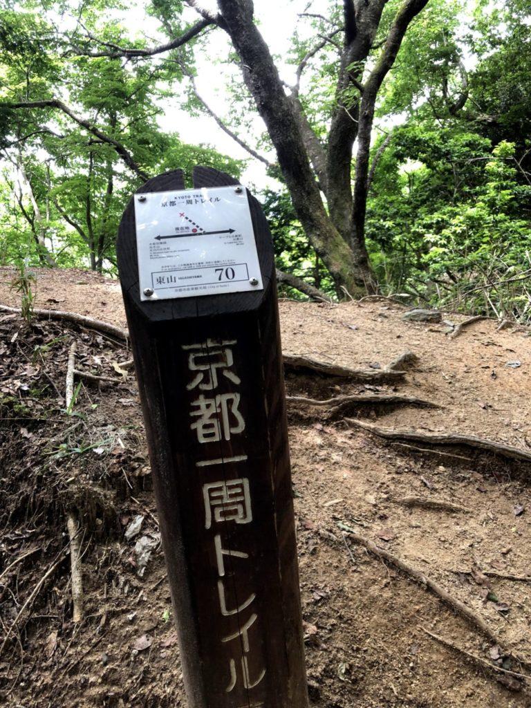 京都1周トレイルその2