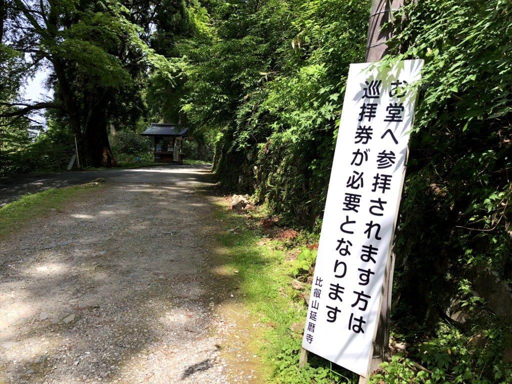 比叡山延暦寺案内板