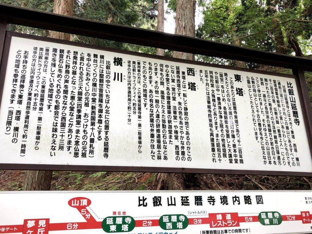 比叡山延暦寺境内略図