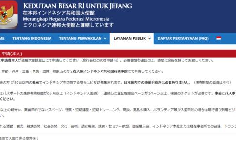 インドネシア大使館HP