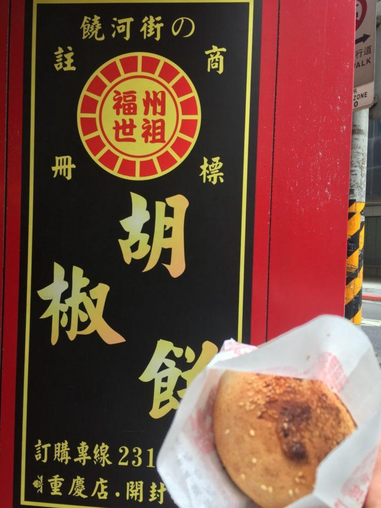 胡椒餅の超有名店