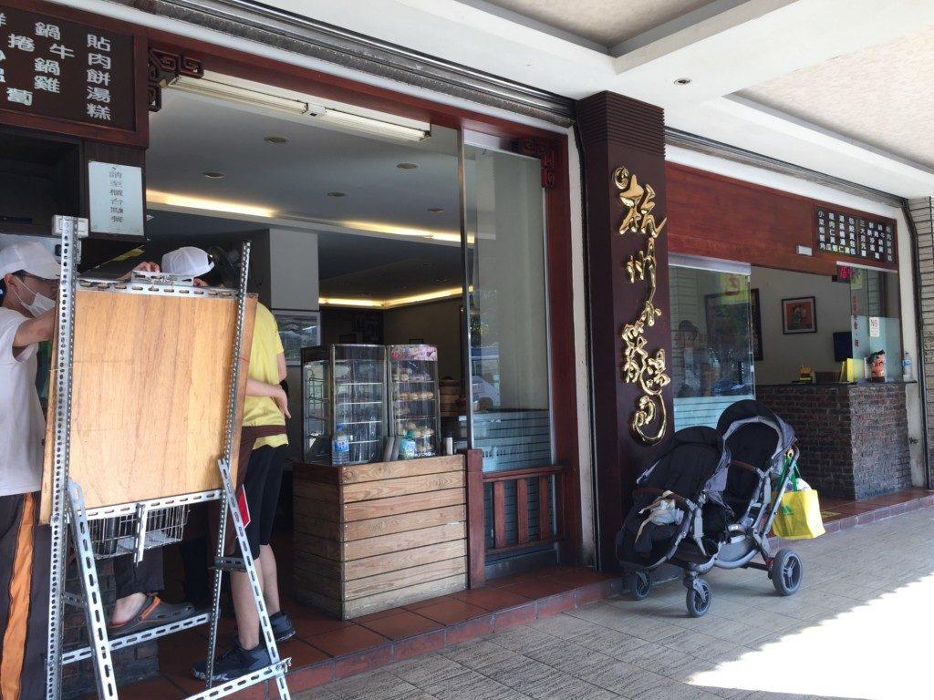 杭州小籠湯包の玄関