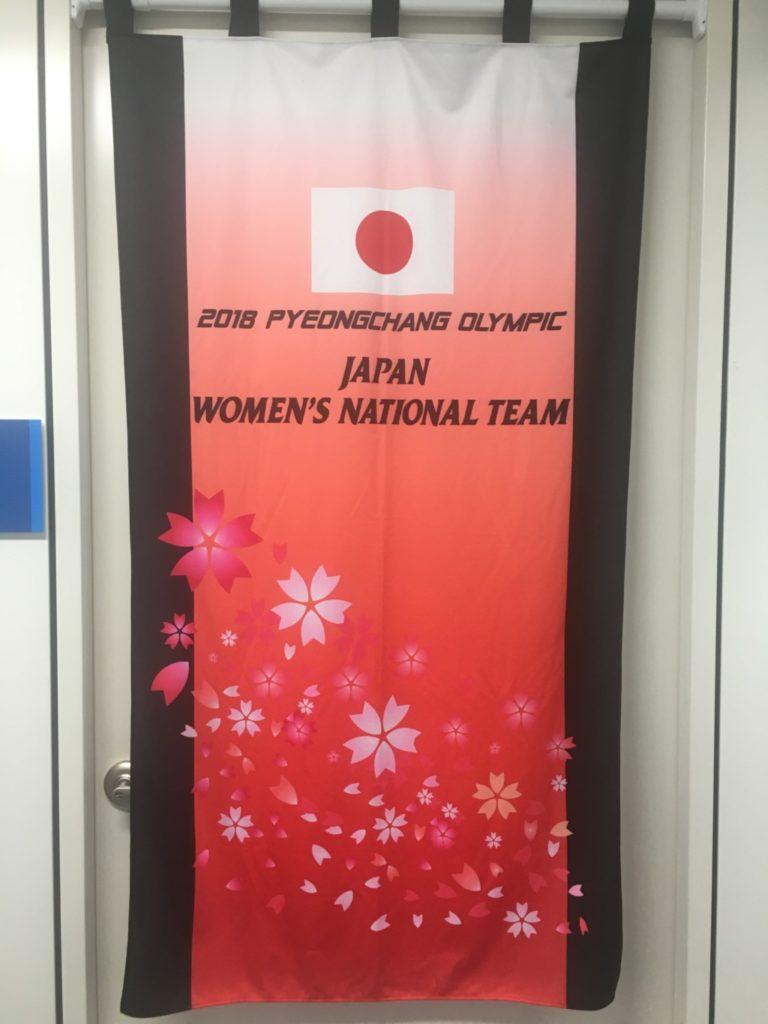 アイスホッケー女子日本代表スマイルジャパンのチーム控室にかけられていたのれん