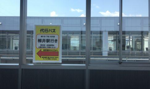 代行バス柳井駅行き