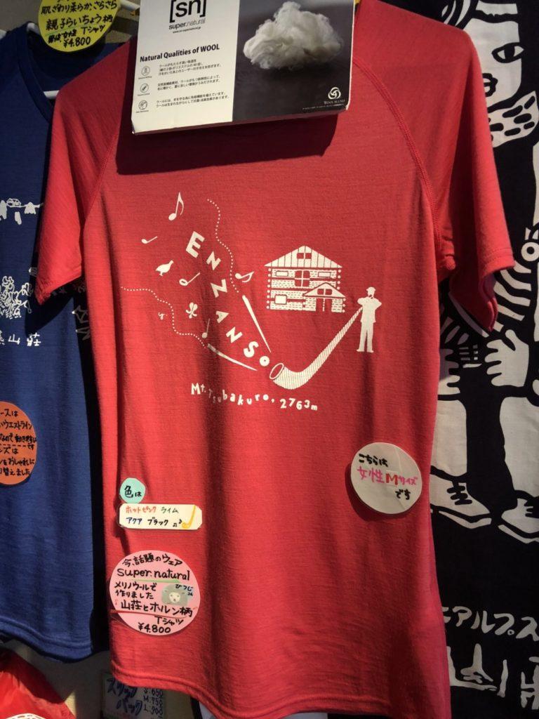 燕山荘Tシャツ
