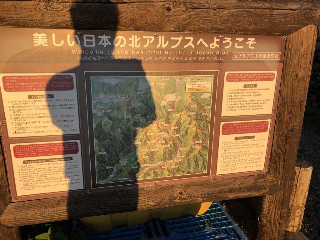 美しい日本のアルプスへようこそ