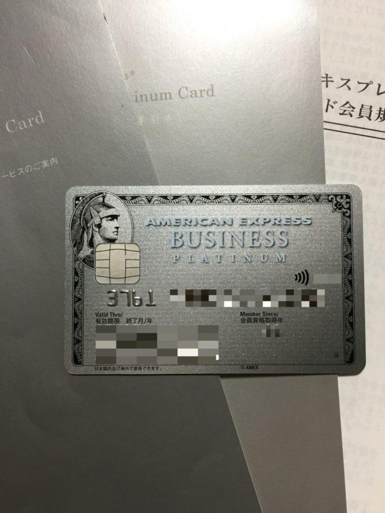 アメリカンエクスプレスプラチナカード