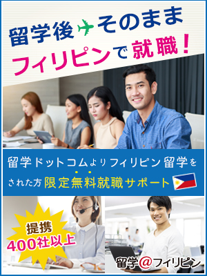 留学PLUS_旅ブログ