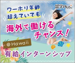 ハワイ有給インターン
