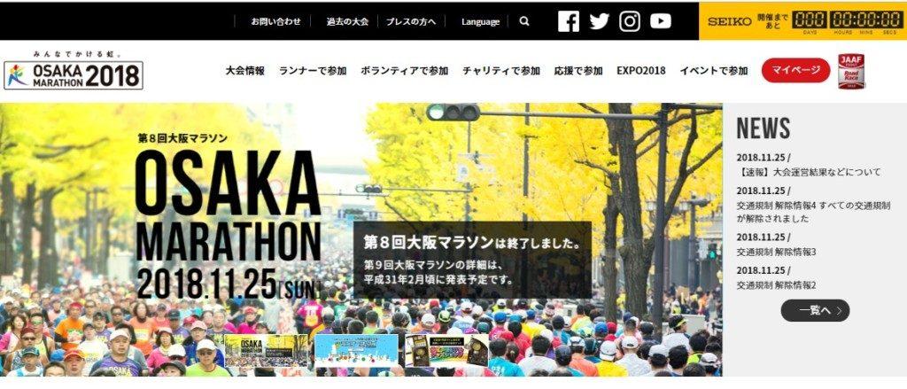 大阪マラソン公式サイト