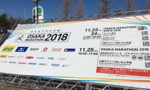 大阪マラソン最高