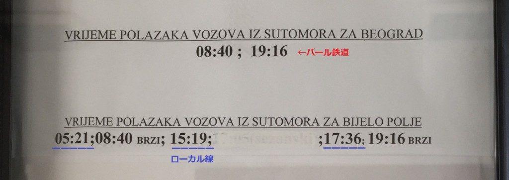 ストモレ駅切符