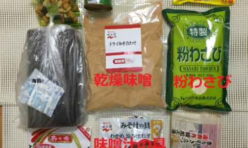 日本から持っていく食材