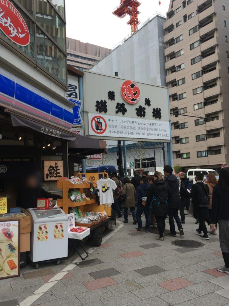 築地場外市場入口