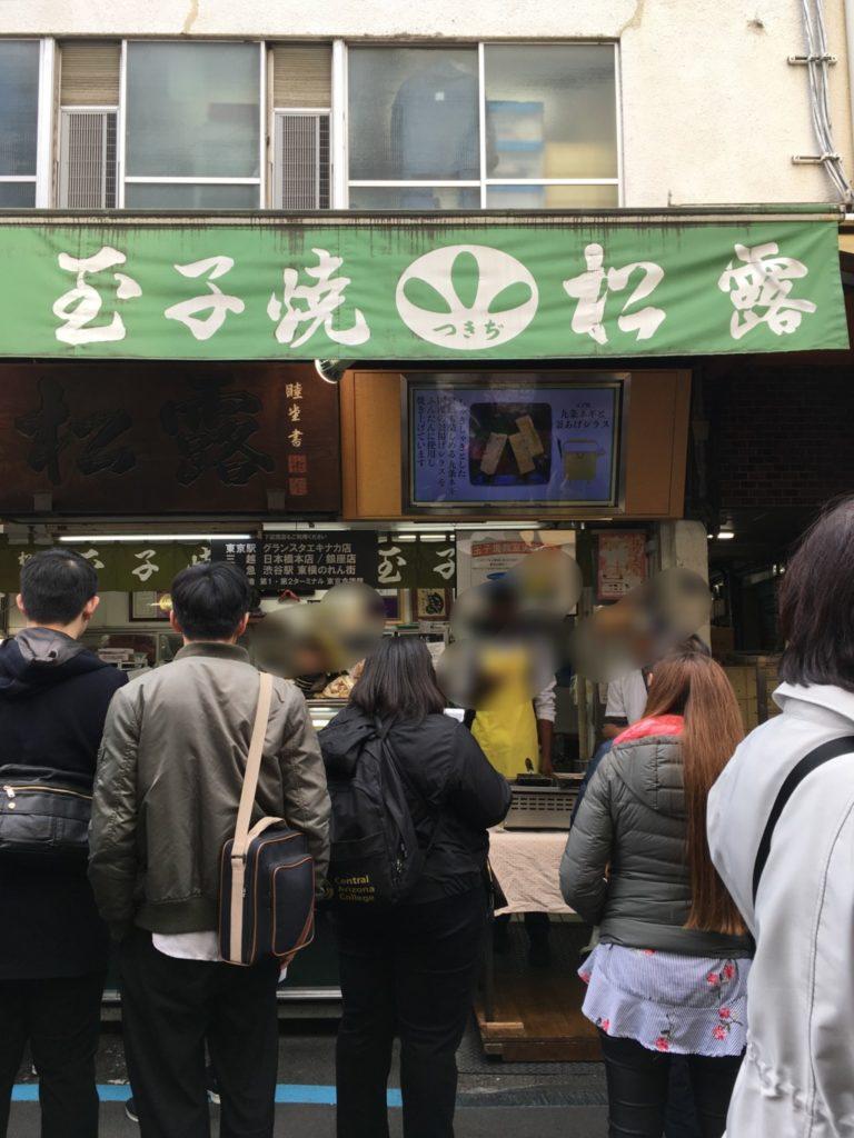 つきぢ松露店舗