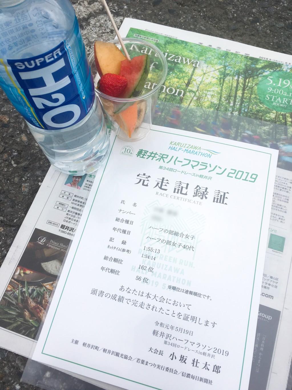 完走記録賞