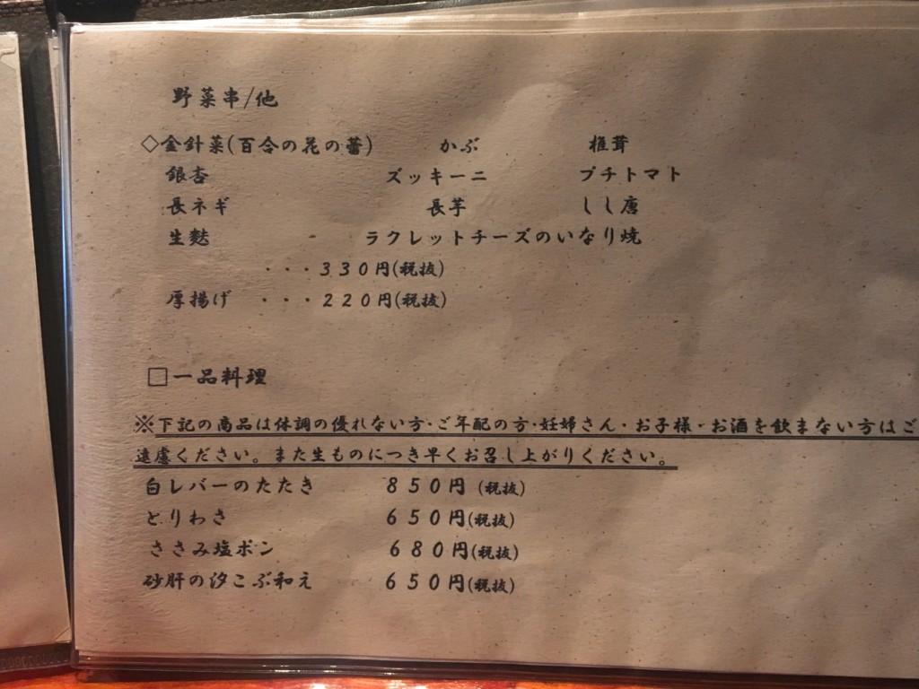 焼き鳥丈参メニュー2枚目