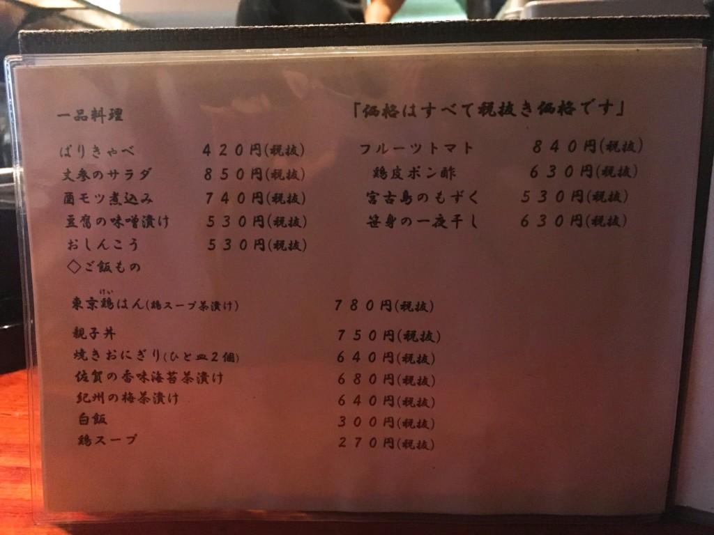 焼き鳥丈参メニュー3枚目