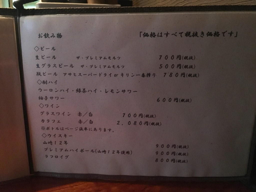 焼き鳥丈参メニュー4枚目