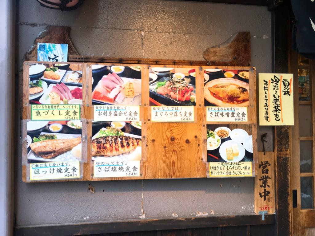 魚や日本橋店看板