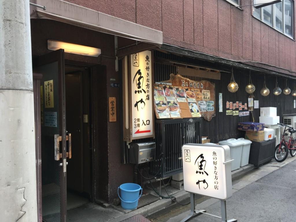 魚や日本橋店裏口